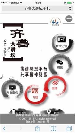 """文化传播是大事,"""".手机""""域名助力中文畅行网络"""