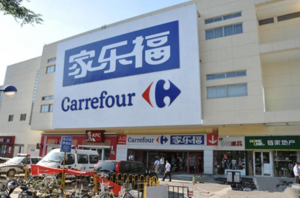 退出中国市场?家乐福否认传言 称门店均正常营业