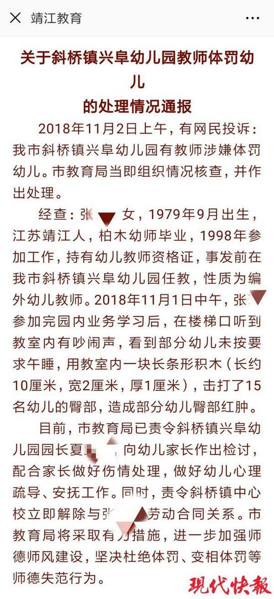 江苏15名幼儿被老师打屁股有人屁股冒血 官方回应
