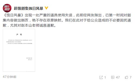 《蚀日风暴》就用赵本山照片当遗像一事致歉:已删改
