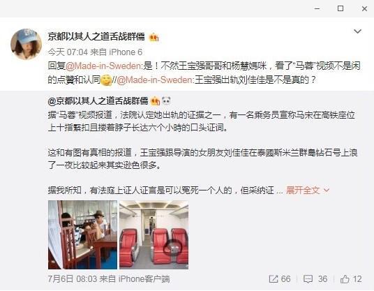 网曝王宝强曾与女子游轮玩一夜