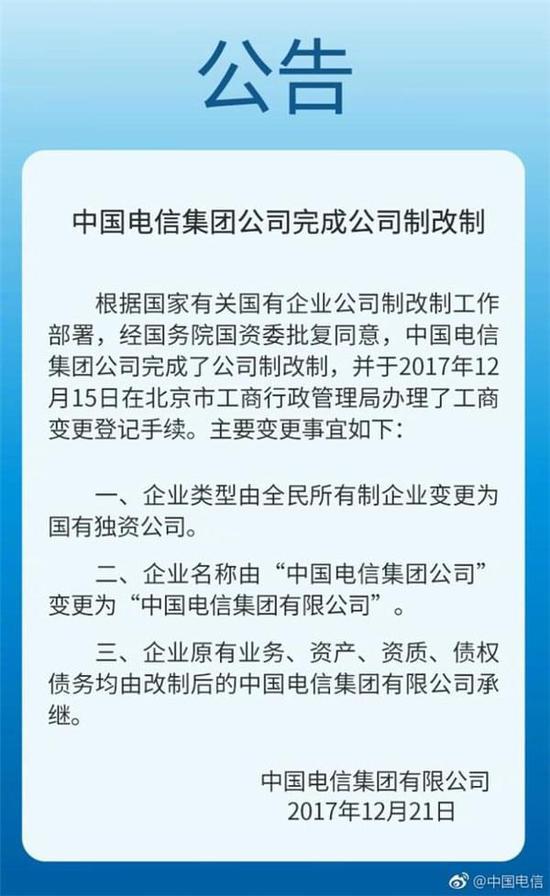 中国电信集团完成公司制改制全民所有变国有独资