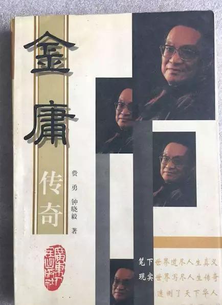 《金庸传奇》封面