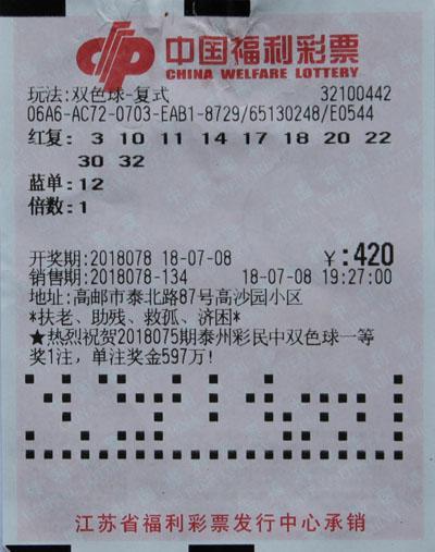 15位彩民众筹中双色球764万大奖 中奖彩票曝光