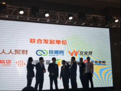 2016年中国车贷峰会暨车贷圈成立发布会隆重召开