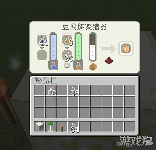 我的世界豆腐能凝缩器怎么做 有什么用