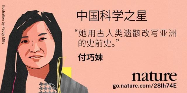 《自然》:这10个年轻人将让中国成科技超级大国!