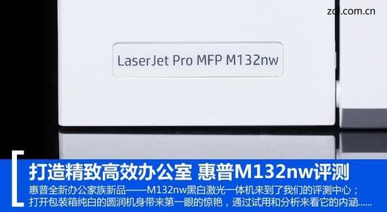 打造精致高效办公室 惠普M132nw评测