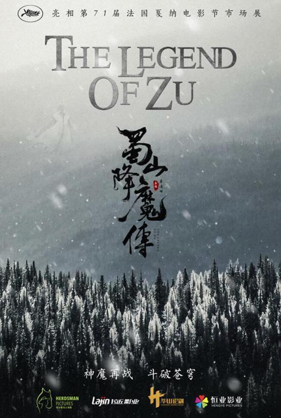 《蜀山降魔传》海报.jpg