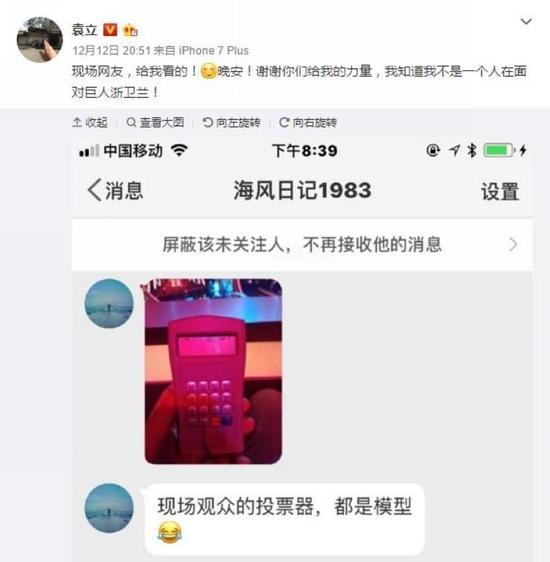 浙江卫视回应袁立:投票无作假、制作也没刻意丑化人