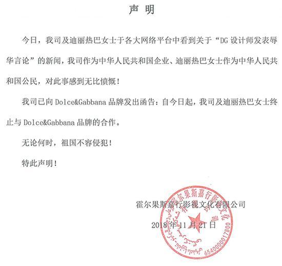 DG称大秀因故改期 代言人迪丽热巴声明终止合作
