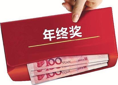 银行人吐槽:有人年终奖比压岁钱还少 任务量猛涨