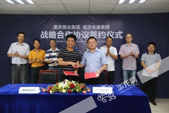 快讯:重庆日报报业集团与名豪集团签署战略合