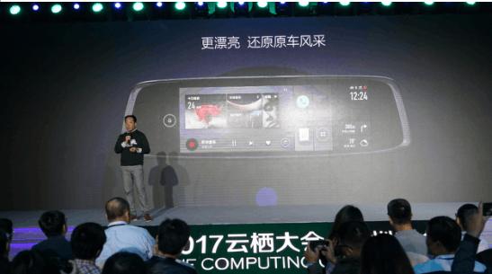 语音交互升级YunOSCarware智能车载操作系统正式发布
