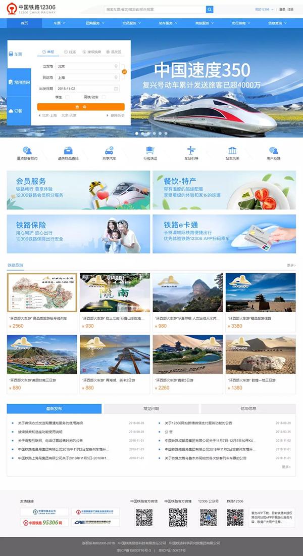 更便捷!中国铁路 12306网站即将改版升级