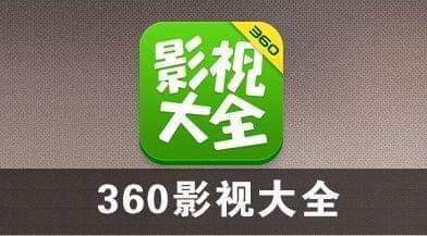 360影视大全遭央视索赔1千万 因擅播2016欧锦赛