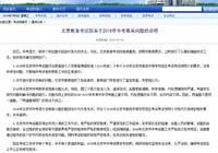 北京教育考试院否认中考数学题与某校月考题相同