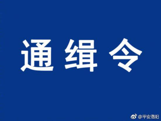 洛阳公安发扫黑除恶通缉令 18岁姑娘涉嫌强迫卖淫