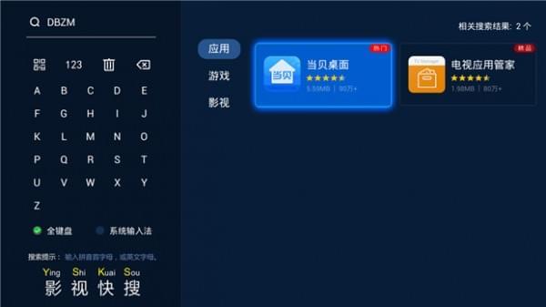 当贝桌面2.1.6版本发布 为家里的电视加点料的照片 - 7