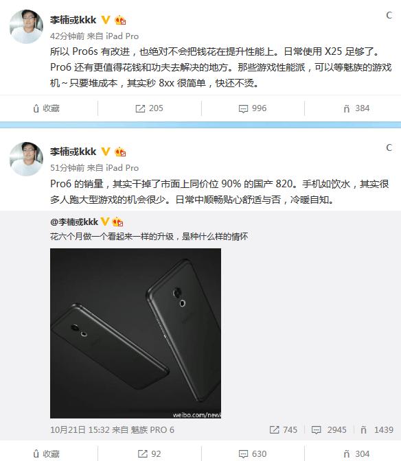 魅族Pro 6s官方确认 李楠力挺联发科:轻松秒高通的照片 - 2