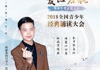 """""""光大梦想·爱心启航""""2018全国青少年经典诵读大会在京启动"""