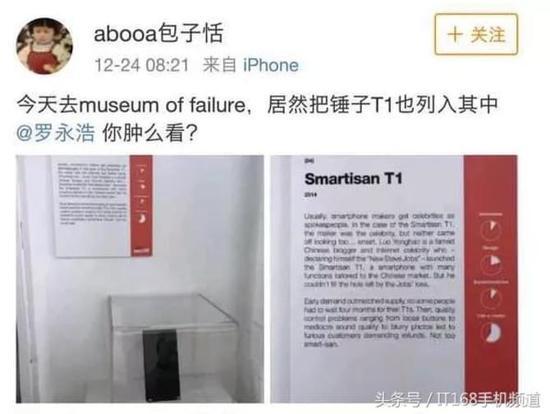 锤子T1入选失败博物馆 与N-Gage等产品并列
