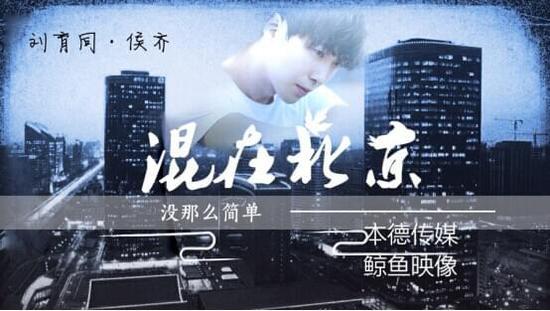 电影《混在北京》今日于北京杀青