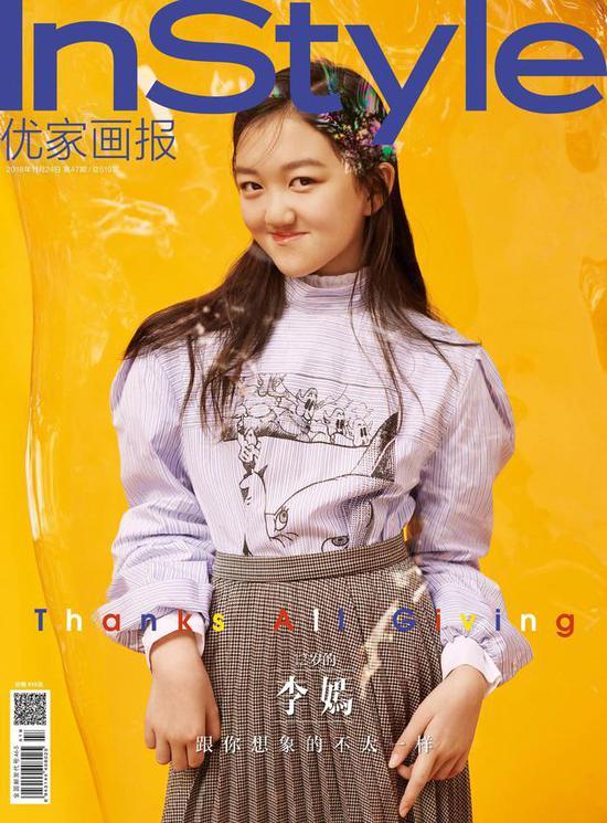 李嫣首登杂志封面。