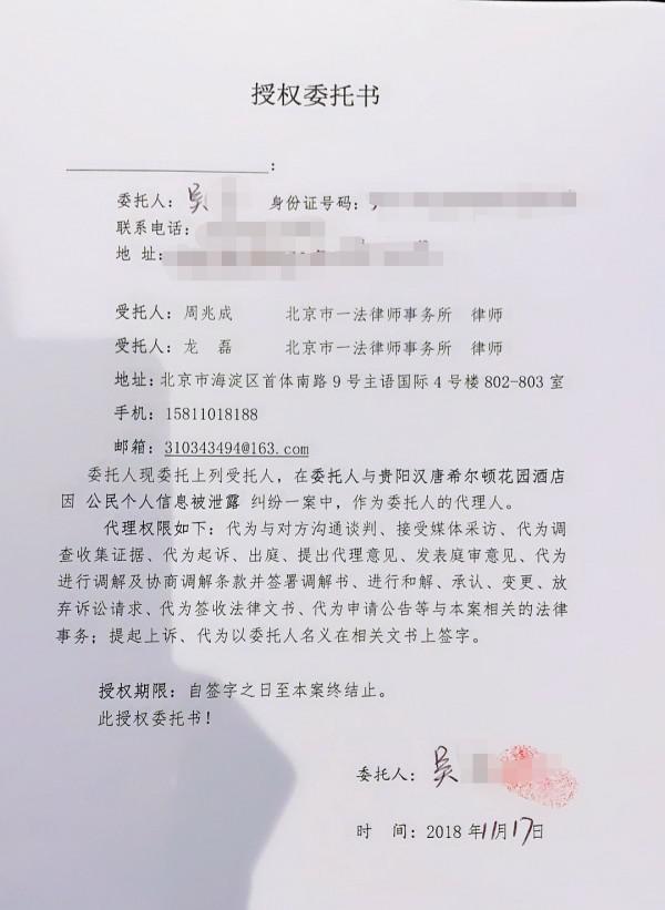 花總個人信息遭2家被曝光酒店泄露 已委托律師維權