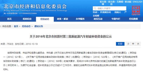 北京市第三批地补名单发布5家企业分5.7亿补助资金