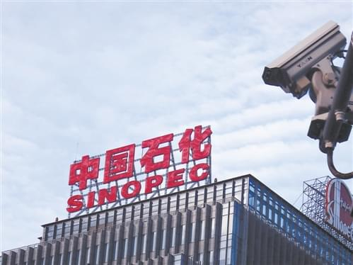 中石化销售公司拟境外IPO上市地或选择香港