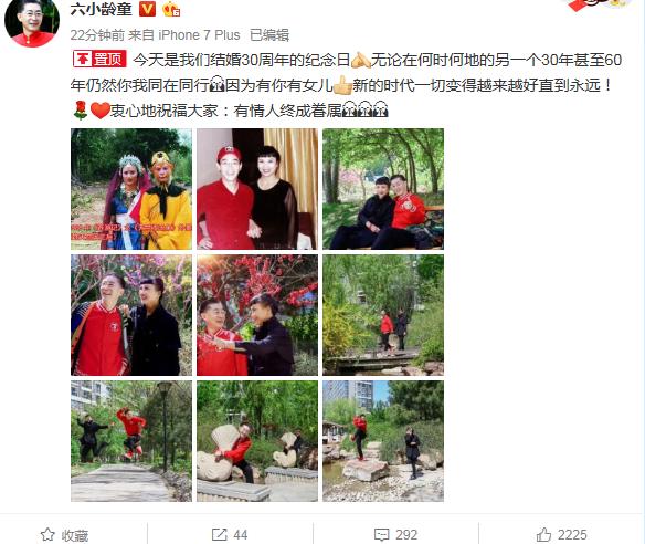 六小龄童结婚30周年纪念日表白妻子大秀恩爱