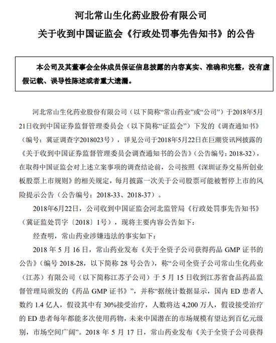 常山药业说中国1.4亿人阳痿遭证监局罚款60万元