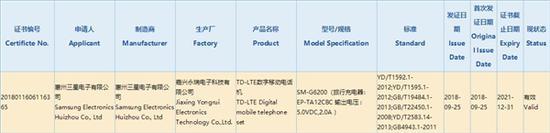 三星Galaxy P30通过3C认证:竟配5V/2A充电器