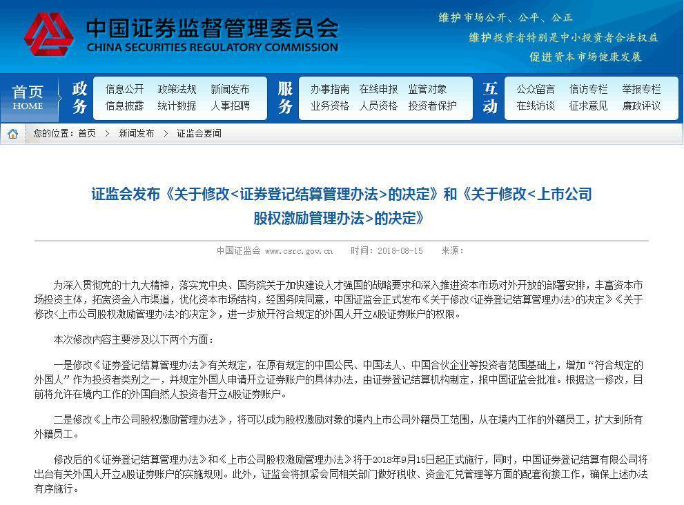 外国人下月15日起可办理A股开户手续