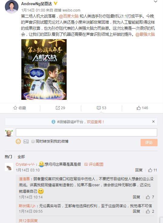 """小度战胜""""水哥""""王昱珩 到底有没有黑幕?的照片 - 2"""