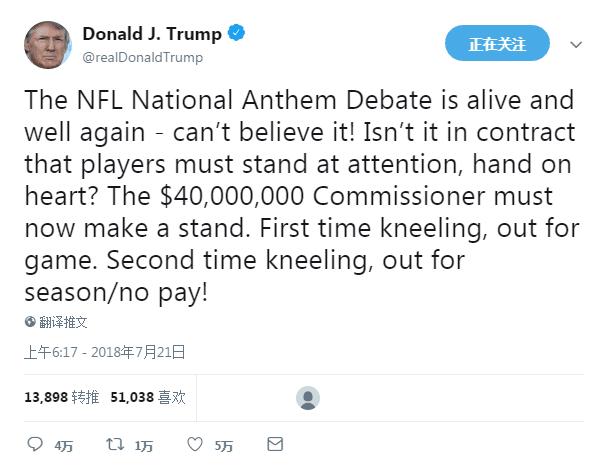 特朗普喊话NFL球员:奏国歌时禁止跪 跪1次当场出局