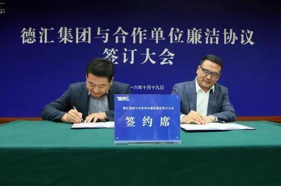 凭着实力谋合作 靠着质量求发展 德汇集团与合作单位签订廉洁从业协议