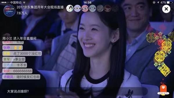 奶茶妹妹现身京东年会 刘强东称2021年前当B2C电商老大的照片 - 1