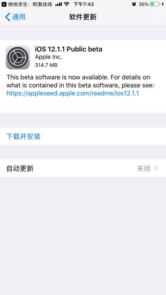 新版本尝鲜!苹果iOS 12.1.1公开预览版beta推送