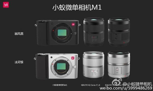 2199元起小蚁微单相机发布:2016万像素索尼IMX26的照片 - 4