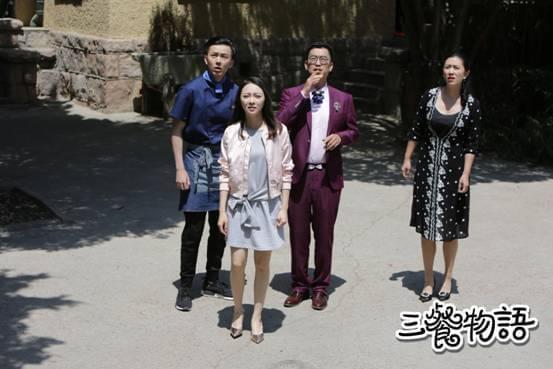 奇幻美食喜剧《三餐物语》10月27日爆笑上线