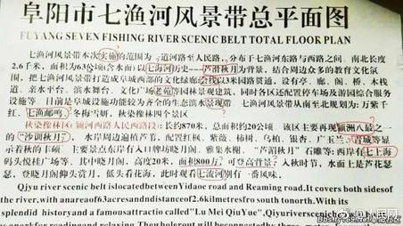 安徽一知名景观标牌出错不到400字有至少10处错字