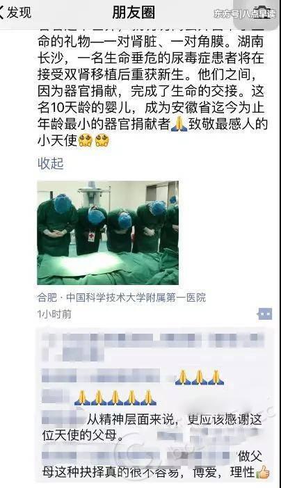 天使!安徽最小器官捐献者:出生仅10天捐献肾脏角膜