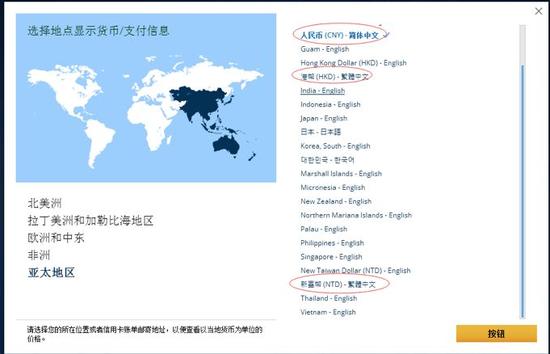 美联航按货币选择中国大陆或台湾 外交部回应