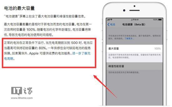 iOS 11.3 Beta 2公测版发布:新增电池健康选项