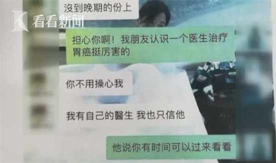 男子假扮富二代患胃癌骗女友12万 因一顿饭暴露