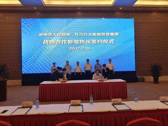 河北省沧州市政府联手九次方大数据 共推数据资产运营