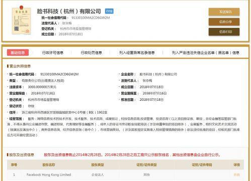 Facebook回应落户杭州:业务重点是培训与研讨会