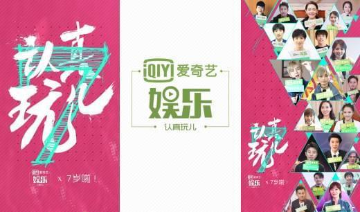 """爱奇艺娱乐七周年logo换新,""""认真玩儿""""理念驱动娱乐生活新态度"""